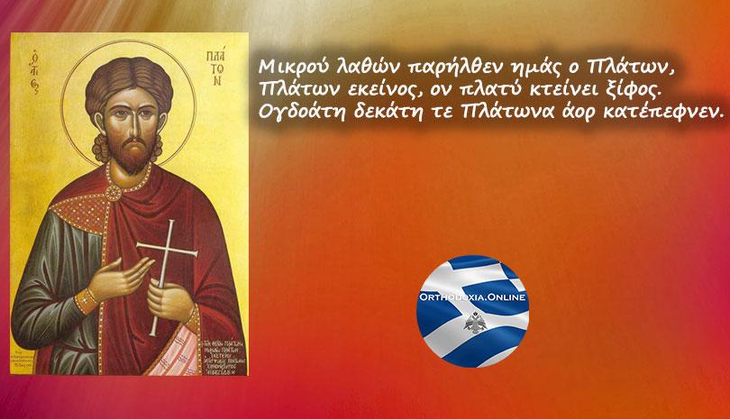 Εορτολόγιο 2020 | 18 Νοεμβρίου σήμερα γιορτάζει ο Άγιος Πλάτωνας