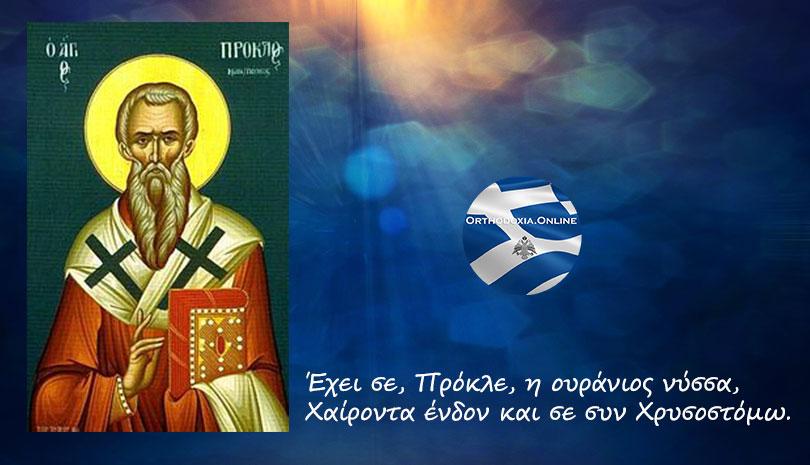 Εορτολόγιο | Άγιος Πρόκλος αρχιεπίσκοπος Κωνσταντινούπολης