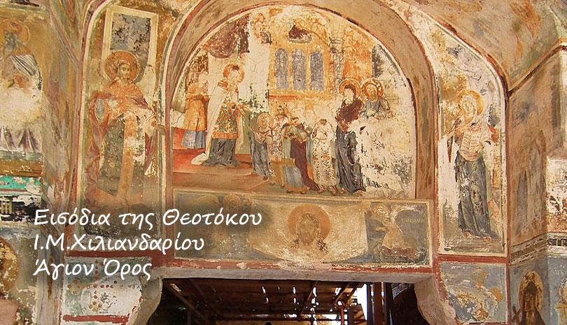 Εισόδια της Θεοτόκου: Ποιες Εκκλησίες γιορτάζουν σήμερα | Ορθοδοξία | Εισόδια της Θεοτόκου | γιορτάζουν σήμερα | Ορθοδοξία | Ορθοδοξία | online