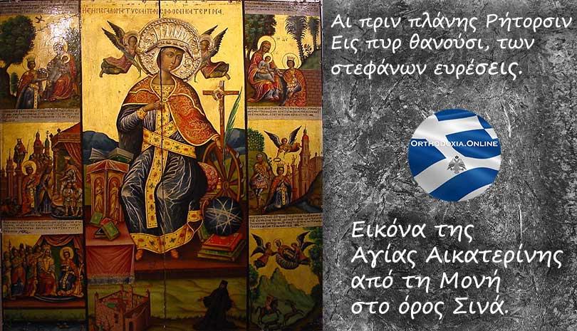 Αγία Αικατερίνη   Η εκπληκτική συνομιλία με τους ρήτορες που άφωνοι πίστεψαν στον Χριστό