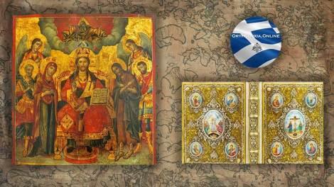 Εορτολόγιο | Ποιοι άγιοι γιορτάζουν Τρίτη 26 Νοεμβρίου - Ευαγγέλιο - Νηστειοδρόμιο