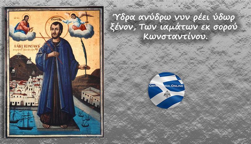 Εορτολόγιο | Άγιος νεομάρτυς Κωνσταντίνος ο Υδραίος - Πέμπτη 14 Νοεμβρίου 2019