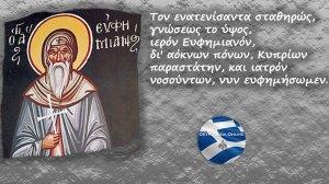 Εορτολόγιο | Άγιος Ευφημιανός ο θαυματουργός - Πέμπτη 13 Νοεμβρίου 2019