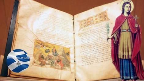 Ευαγγέλιο | Απόστολος και Ευαγγέλιο εορτής Αγίας Βαρβάρας – Τετάρτη 4 Δεκεμβρίου