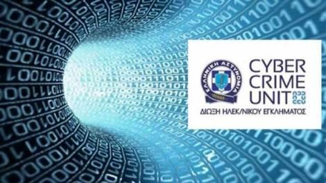 Ελλάδα | Πώς οι απατεώνες εξαπατούν πολίτες μέσω διαδικτύου
