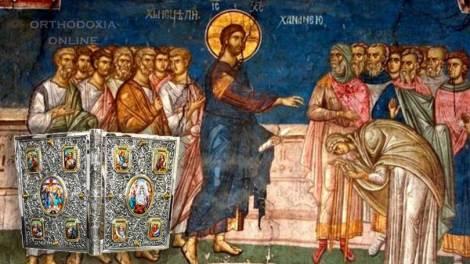Ευαγγέλιο | Απόστολος και Ευαγγέλιο Κυριακή 8 Δεκεμβρίου, Ι΄ΛΟΥΚΑ η θεραπεία της συγκύπτουσας