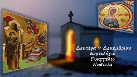 Εορτολόγιο | Ποιοι άγιοι γιορτάζουν Δευτέρα 9 Δεκεμβρίου
