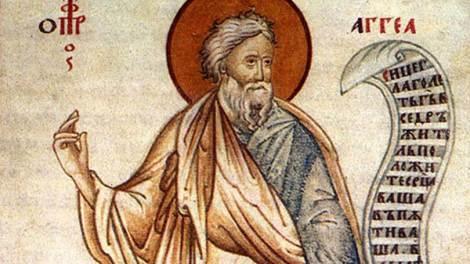 Εορτολόγιο | Προφήτης Αγγαίος