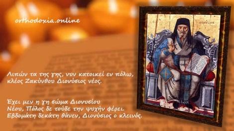 Εορτολόγιο | Ο Άγιος Διονύσιος Αιγίνης ο εν Ζακύνθο