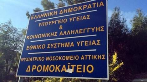 Ελλάδα | Αυτιστικός νεαρός δεμένος χειροπόδαρα στο Δρομοκαΐτειο