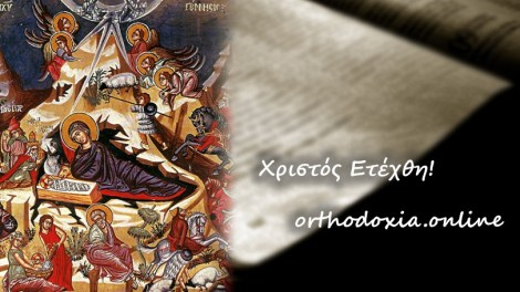 Ευαγγέλιο | Το Ευαγγέλιο και ο Απόστολος των Χριστουγέννων Τετάρτη 25 Δεκεμβρίου