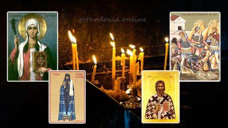 Εορτολόγιο | Ποιοι άγιοι γιορτάζουν Τρίτη 14 Ιανουαρίου