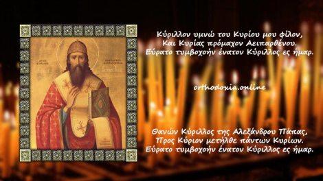 Εορτολόγιο | Άγιος Κύριλλος Πατριάρχης Αλεξανδρείας