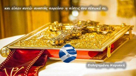 Ευαγγέλιο | Ευαγγέλιο και Απόστολος της Κυριακής 19 Ιανουαρίου 2020