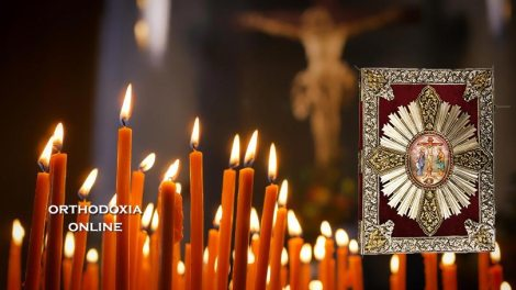 Εκκλησία | Ευαγγέλιο Τετάρτη 29 Ιανουαρίου 2020