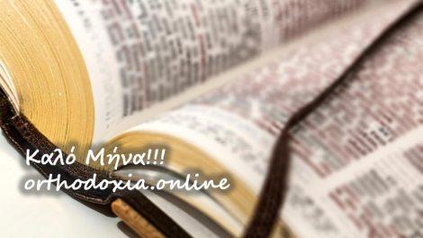 Ευαγγέλιο & Απόστολος Σάββατο 1 Φεβρουαρίου 2020