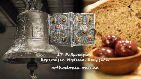 17 Φεβρουαρίου: Εορτολόγιο, Νηστεία, Ευαγγέλιο