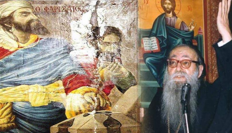 9 Φεβρουαρίου: Κυριακή Τελώνου και Φαρισαίου - Φαρισαίοι, ταπεινωθείτε - † Μητροπολίτης Φλωρίνης Αυγουστίνος Καντιώτης