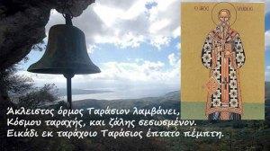 Εορτολόγιο 2020: Γιορτή σήμερα Τρίτη 25 Φεβρουαρίου, Άγιος Ταράσιος Αρχιεπίσκοπος Κωνσταντινούπολης
