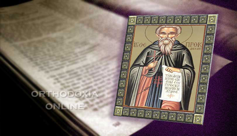 Ευαγγέλιο & Απόστολος Πέμπτη 27 Φεβρουαρίου