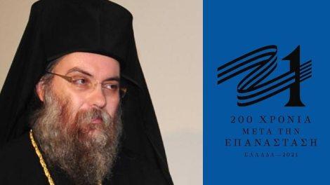 Ο Μητροπολίτης Κισάμου και Σελίνου Αμφιλόχιος για το σήμα της Επιτροπής «Ελλάδα 2021»