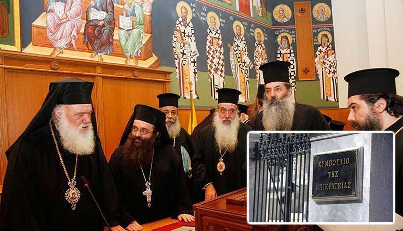 ΟΧΙ του ΣτΕ στην Εκκλησία της Ελλάδος