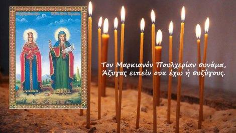 Σήμερα γιορτάζουν οι Άγιοι Μαρκιανός και Πουλχερία οι βασιλείς - Δευτέρα 17 Φεβρουαρίου