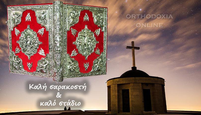 Ευαγγέλιο & Απόστολος Κυριακή 5 Απριλίου Ε΄ Κυριακή των Νηστειών Οσίας Μαρίας της Αιγυπτίας