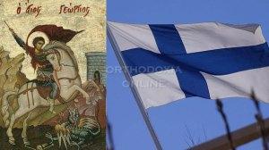 Ο Άγιος Γεώργιος οδήγησε στην Ορθοδοξία 20χρονο Φινλανδό