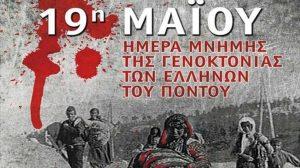 19 Μαΐου: Ημέρα Μνήμης για τη Γενοκτονία των Ποντίων
