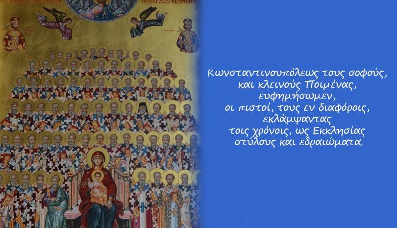 Εορτολόγιο 2020: Κυριακή 17 Μαΐου Σύναξη πάντων των εν Αγίοις Πατέρων ημών Αρχιεπισκόπων και Πατριαρχών Κωνσταντινουπόλεως