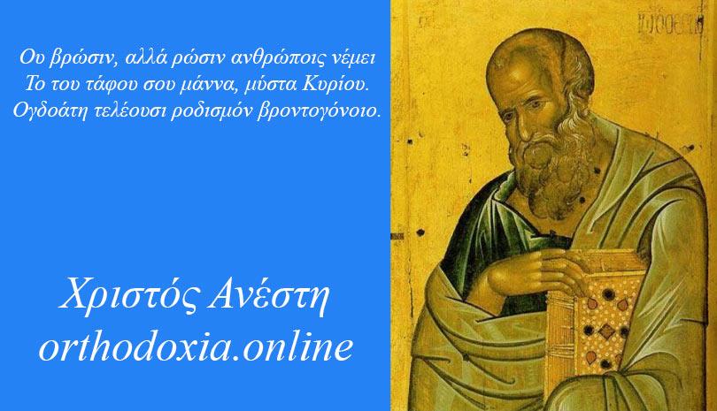 Εορτολόγιο 2020: Παρασκευή 8 Μαΐου Άγιος Ιωάννης ο Θεολόγος και Ευαγγελιστής