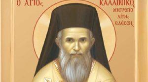 Αρχιμ. Αντώνιος Φραγκάκης: Ο νέος Άγιος της Εκκλησίας Καλλίνικος Μητροπολίτης Εδέσσης ο θαυματουργός