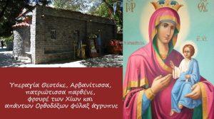 Εορτολόγιο 2020: Κυριακή 21 Ιουνίου Σύναξη της Παναγίας της Αρβανίτισσας στην Χίο