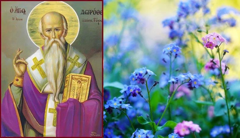 Εορτολόγιο 2020: Παρασκευή 5 Ιουνίου Άγιος Δωρόθεος Ιερομάρτυρας επίσκοπος Τύρου