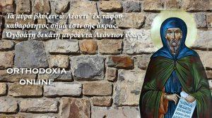 Εορτολόγιο 2020: Πέμπτη 18 Ιουνίου Όσιος Λεόντιος ο Αθωνίτης ο Μυροβλήτης