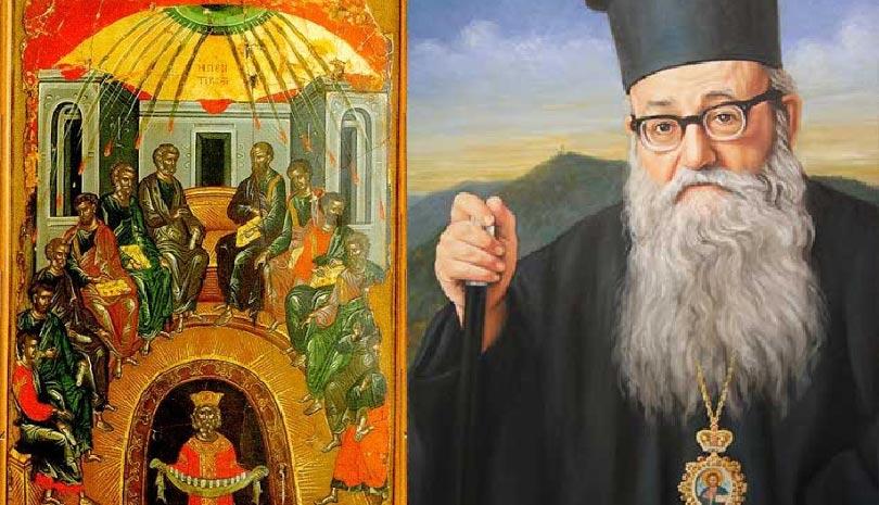 Eπίσκοπος Αυγουστίνος Καντιώτης: Τα γενέθλια της Εκκλησίας μας - Πεντηκοστή