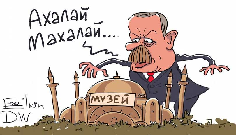 DW: Η Αγία Σοφία σύμβολο της αποτυχίας του Ερντογάν