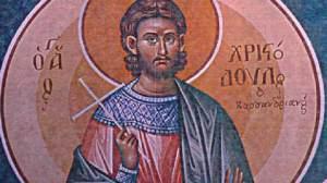 Εορτολόγιο 2020: Γιορτή σήμερα Δευτέρα 27 Ιουλίου Άγιος Χριστόδουλος ο εκ Kασσάνδρας που μαρτύρησε στη Θεσσαλονίκη