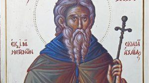 Εορτολόγιο 2020: Παρασκευή 3 Ιουλίου Όσιος Ιωακείμ ο νέος ο θεοφόρος