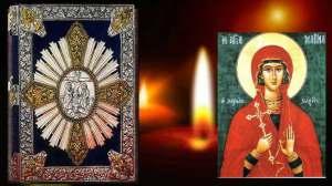 Ευαγγέλιο σήμερα Παρασκευή 17 Ιουλίου 2020 Αγία Μαρίνα η Μεγαλομάρτυς
