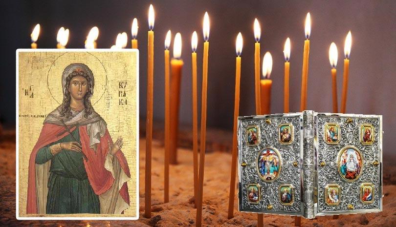 Ευαγγέλιο σήμερα Τρίτη 7 Ιουλίου - Απόστολος & Ευαγγέλιο Αγία Κυριακή η Μεγαλομάρτυς