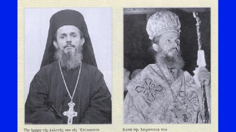 Ο Ναυπάκτου Ιερόθεος και ο πνευματικός του πατέρας άγιος Καλλίνικος Εδέσσης