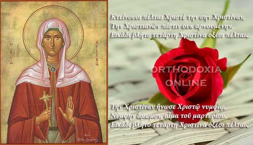 Παρασκευή 24 Ιουλίου 2020 : Αγία Χριστίνα η Μεγαλομάρτυς - Εορτολόγιο 2020 | Εορτολόγιο 2020 | Ορθοδοξία | orthodoxia.online | Αγία Χριστίνα η μεγαλομάρτυς |  Αγία Χριστίνα η μεγαλομάρτυς |  Εορτολόγιο 2020 | Ορθοδοξία | orthodoxia.online