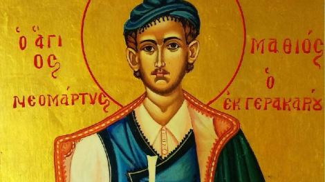 18 Αυγούστου | Σήμερα Τρίτη γιορτάζει ο Άγιος Ματθαίος ο Νεομάρτυς - Εορτολόγιο