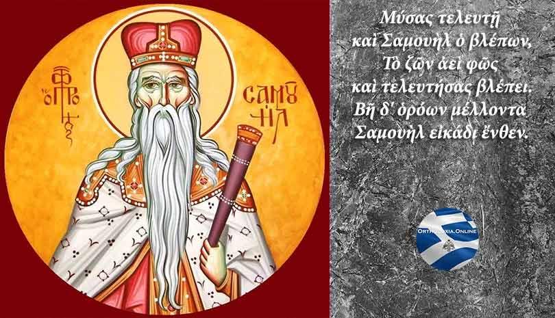20 Αυγούστου | Σήμερα Πέμπτη γιορτάζει ο Προφήτης Σαμουήλ