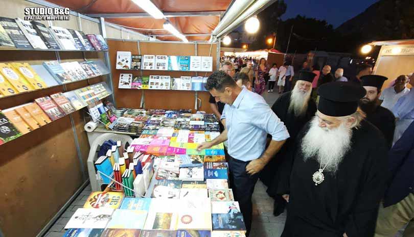 Ναύπλιο : Ο Μητροπολίτης Αργολίδος Νεκτάριος εγκαινίασε την Έκθεση Βιβλίου 2020