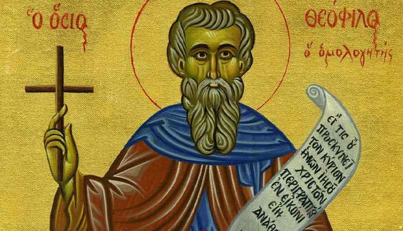 10 Οκτωβρίου | Εορτολόγιο 2020: Όσιοι Θεόφιλος ο Ομολογητής και Λογγίνος ο Στυλίτης