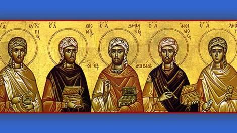 17 Οκτωβρίου | Σήμερα γιορτάζουν οι Άγιοι Ανάργυροι Κοσμάς, Δαμιανός, Λεόντιος, Άνθιμος και Ευπρέπιος - Εορτολόγιο 2020