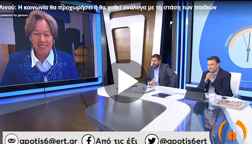 Αθηνά Λινού προς Κοζάνης Παύλο: Όταν ο Πατριάρχης φοράει μάσκα δεν μπορείς να είσαι αντιρρησίας | Ελλάδα | Αθηνά Λινού | COVID-19 | Ελλάδα | Ορθοδοξία | online